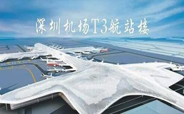 深圳宝安.宝安机场